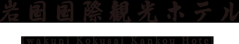 Kintaikyo Hot Spring Iwakuni Kokusai Kankou Hotel