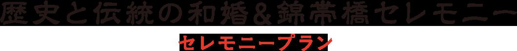 歴史と伝統の和婚&錦帯橋セレモニー錦帯橋スタイルウエディングプラン