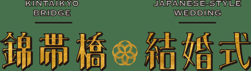 KINTAIKYO STYLE JAPANESE WEDDING - 錦帯橋結婚式