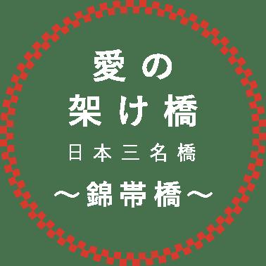 愛の架け橋日本三名橋~錦帯橋~